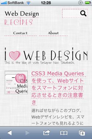 Web デザインレシピのサイト