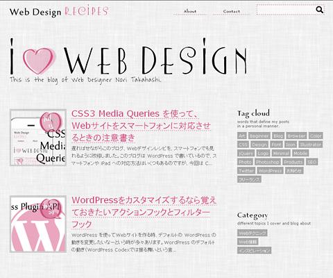 PC Webデザイン Webデザインレシピ
