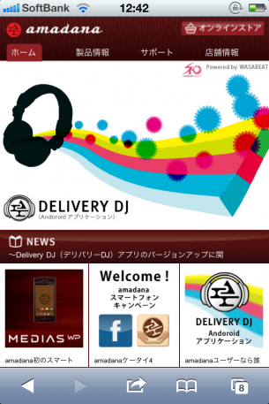 iPhoneWebデザイン amadana(アマダナ)