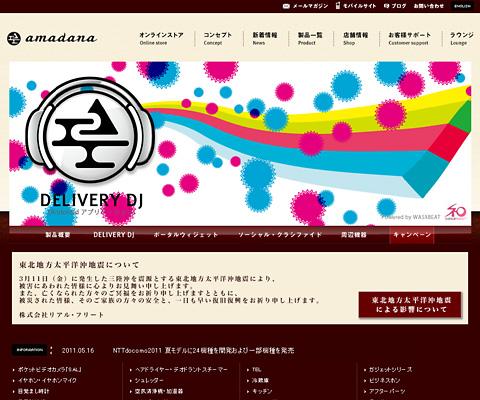 PC Webデザイン amadana(アマダナ)