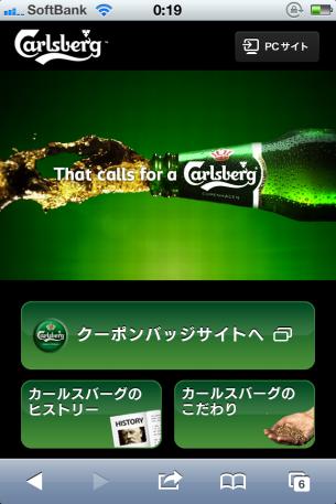 iPhoneWebデザイン Carlsberg カールスバーグ