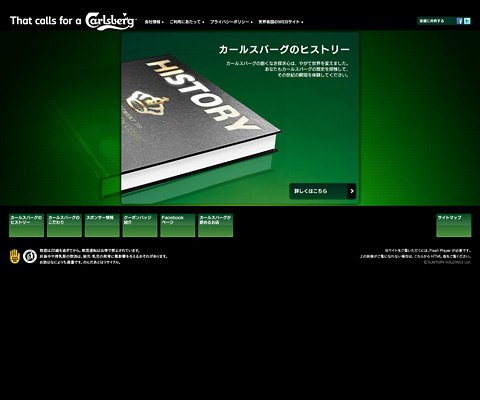 PC Webデザイン Carlsberg カールスバーグ