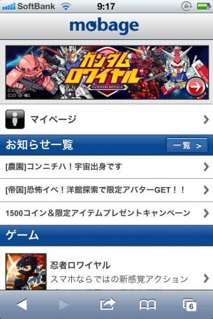 URL:http://sp.mbga.jp