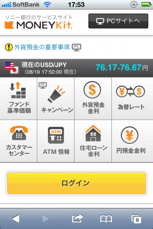URL:http://moneykit.net/sphone/