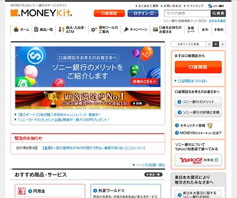 PC Webデザイン MONEYKit - ソニー銀行