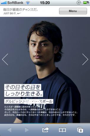 URL:http://nikejustdoit.jp