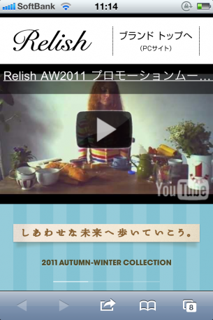 iPhoneWebデザイン 2011 AUTUMN-WINTER COLLECTION