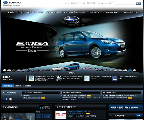 PC Webデザイン SUBARU(スバル) オフィシャルWebサイト