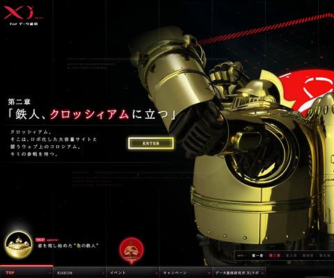 PC Webデザイン 「Xi」(クロッシィ)for データ通信