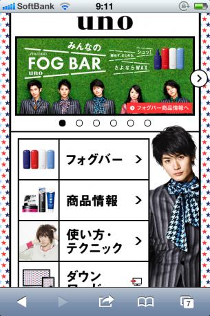 uno(ウーノ) | 資生堂のサイト