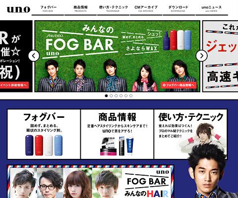 PC Webデザイン uno(ウーノ)  | 資生堂