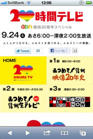 20時間テレビ abn開局20周年スペシャルのサイト