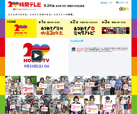PC Webデザイン 20時間テレビ abn開局20周年スペシャル