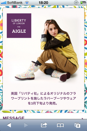 iPhoneWebデザイン LIBERTY OF LONDON FOR AIGLE(エーグル)