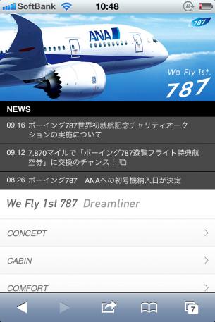iPhoneWebデザイン ANA ボーイング787 We Fly 1st.787 │ ANA SKY WEB
