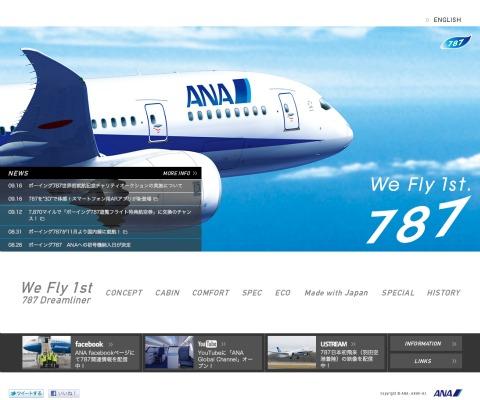 PC Webデザイン ANA ボーイング787 We Fly 1st.787 │ ANA SKY WEB