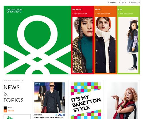 PC Webデザイン BENETTON(ベネトン) JAPAN公式サイト