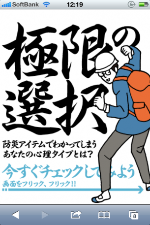 URL:http://www.weider-jp.com/smartfood/bousai/sp/