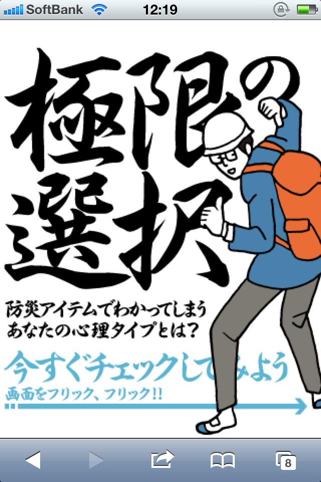 【極限の選択】スマートフード ウイダーinゼリー「防災の日」特別編