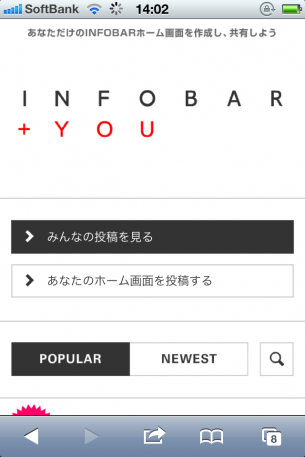 """INFOBAR+YOU"" DESIGN YOUR SMARTPHONE(iida)のサイト"