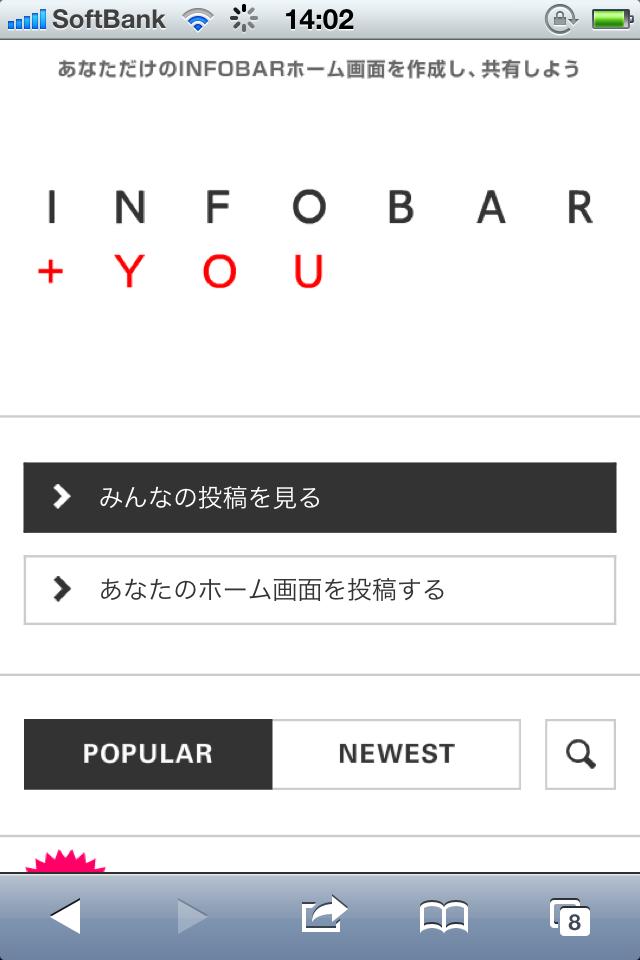 """INFOBAR+YOU"" DESIGN YOUR SMARTPHONE(iida)"