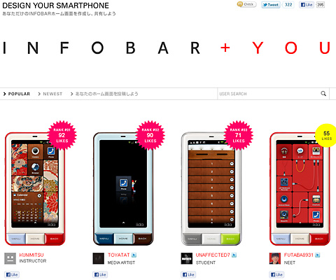 "PC Webデザイン ""INFOBAR+YOU"" DESIGN YOUR SMARTPHONE"