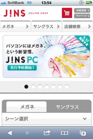 URL:http://www.jins-jp.com/sp/