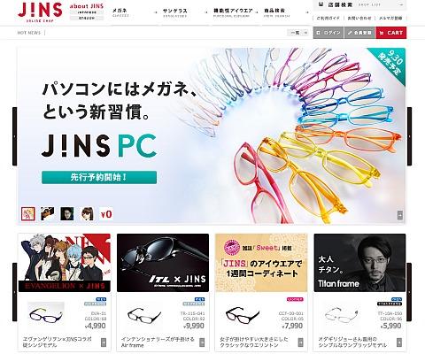PC Webデザイン JINS - 眼鏡(メガネ・めがね)
