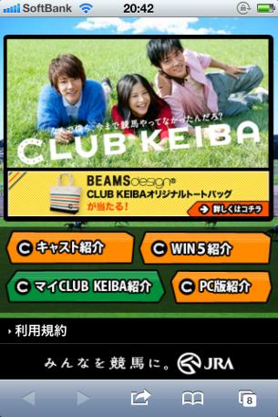 CLUB KEIBA 2011/JRAのサイト