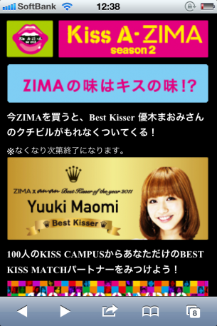 iPhoneWebデザイン Kiss A-ZIMA season2 100 KISS CAMPUS