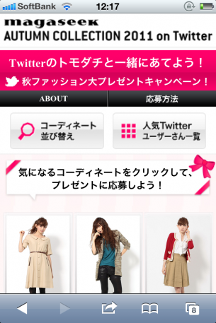 magaseek(マガシーク) AUTUMN COLLECTION 2011 on twitterのサイト