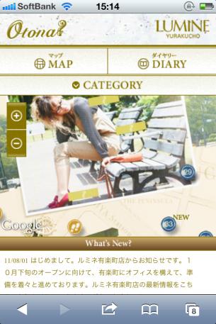 URL:http://yurakuchootona.lumine.ne.jp/m/