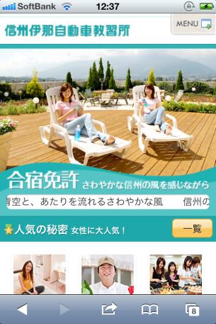 iPhoneWebデザイン 合宿免許の信州(長野県)伊那自動車教習所の公式サイト