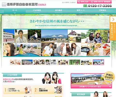 PC Webデザイン 合宿免許の信州(長野県)伊那自動車教習所の公式サイト