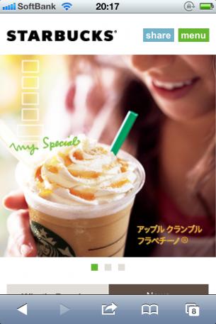 Starbucks Coffee Japan – スターバックス コーヒー ジャパンのサイト