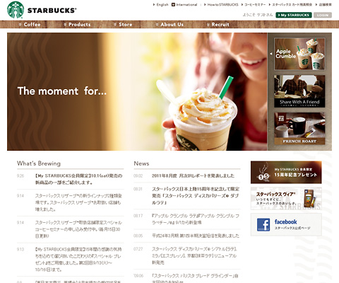 PC Webデザイン Starbucks Coffee Japan - スターバックス コーヒー ジャパン