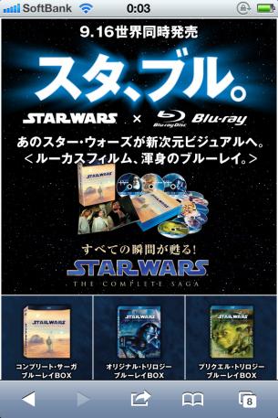 iPhoneWebデザイン スタ、ブル。「スター・ウォーズ」ブルーレイ 日本オフィシャル・サイト