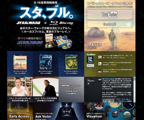 PC Webデザイン スタ、ブル。「スター・ウォーズ」ブルーレイ 日本オフィシャル・サイト