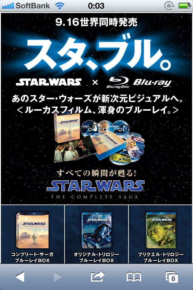 スタ、ブル。「スター・ウォーズ」ブルーレイ 日本オフィシャル・サイト
