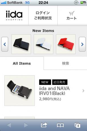 iPhoneWebデザイン iida SHOPPING(iidaショッピング)