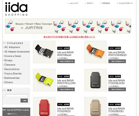 PC Webデザイン iida SHOPPING(iidaショッピング)
