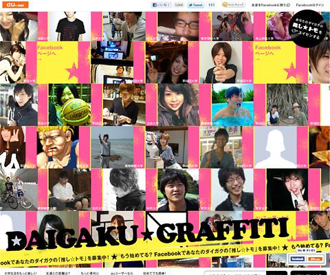 PC Webデザイン DAIGAKU☆GRAFFITI | au by KDDI