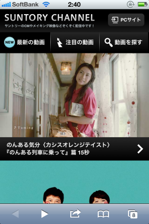 URL:http://mobile.suntory.co.jp/enjoy/movie/