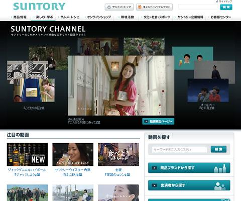 PC Webデザイン サントリーチャンネル CM・動画ポータルサイト