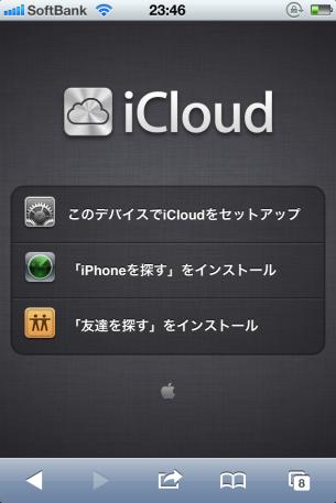 URL:https://www.icloud.com/iphone_welcome/