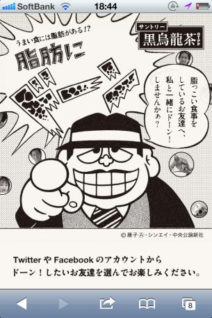 URL:http://kuro-oolong-moguro.jp/smp/