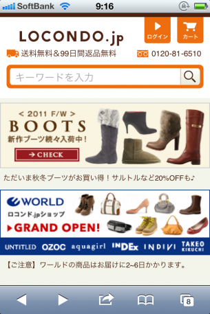 ロコンド(LOCONDO) 靴の通販サイトのサイト