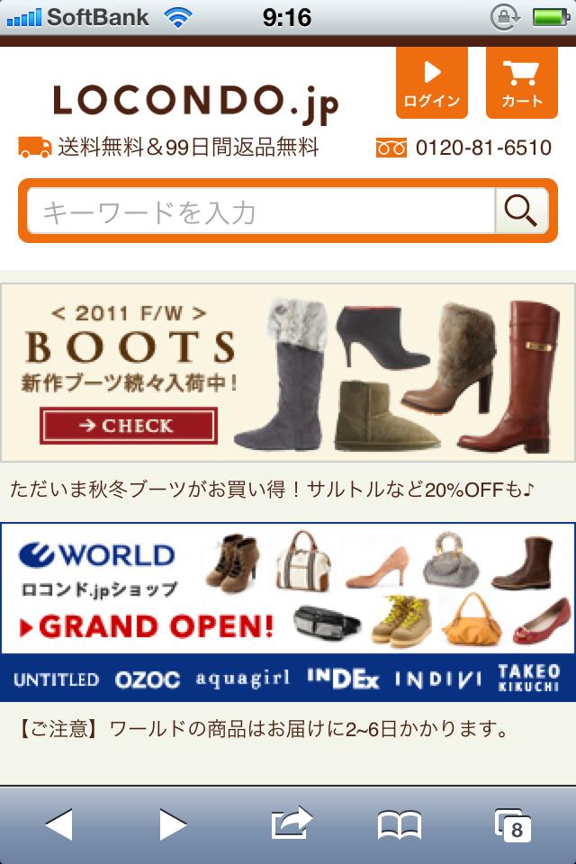 ロコンド(LOCONDO) 靴の通販サイト