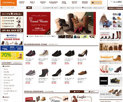 PC Webデザイン ロコンド(LOCONDO) 靴の通販サイト