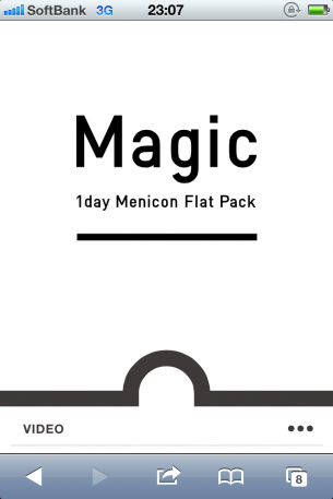 iPhoneWebデザイン Magic - 1day Menicon Flat Pack